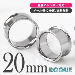 ボディピアス 20mm 定番 シンプル ダブルフレアアイレット ホール (25/32インチ)