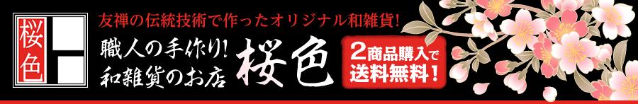 友禅の伝統技術で作ったオリジナル和雑貨! | 職人の手作り!和雑貨のお店 桜色