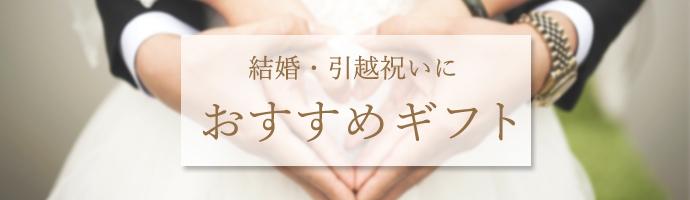 結婚式シーズン到来!結婚・お引越し祝いにお勧め8選!