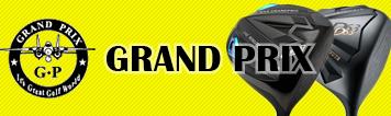 GRAND PRIX (グランプリ)