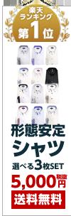形態安定シャツ5000円