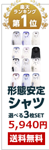 形態安定シャツ5400円