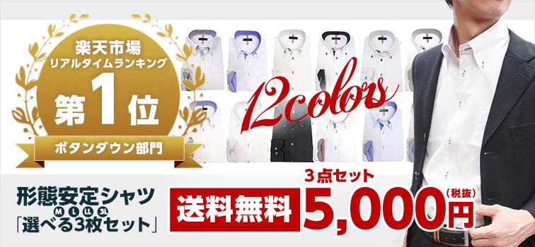 Yシャツ5000円