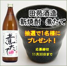 田苑酒造 新焼酎「煮たて」抽選で1名様にプレゼント!