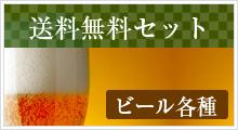 送料無料セット【ビール各種】