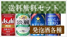 送料無料セット【発泡酒各種】