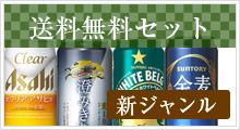 送料無料セット【新ジャンル】