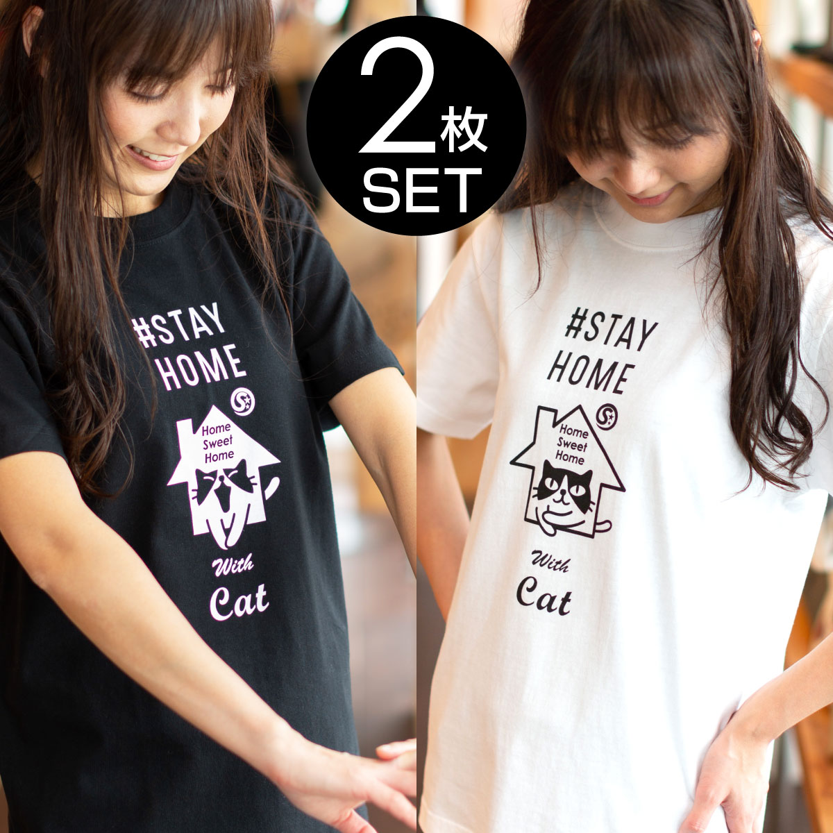 >Tシャツ STAYHOME (2枚セット)