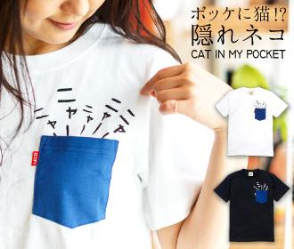 Tシャツ:隠れネコ
