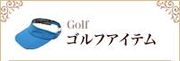 ゴルフアイテム