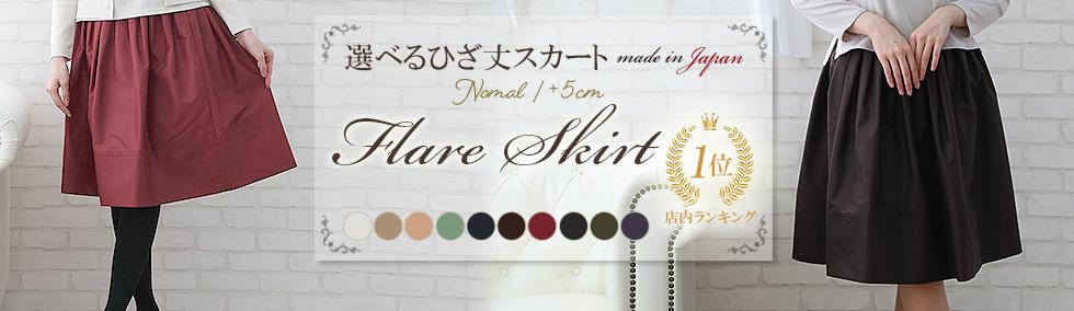 日本製 ひざ丈フレアスカート
