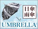 傘もコーデで選んで