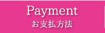 お支払方法