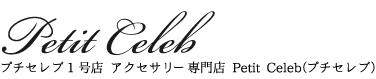 Petit Celeb(プチセレブ)