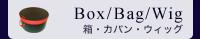 BOX Bag Wig