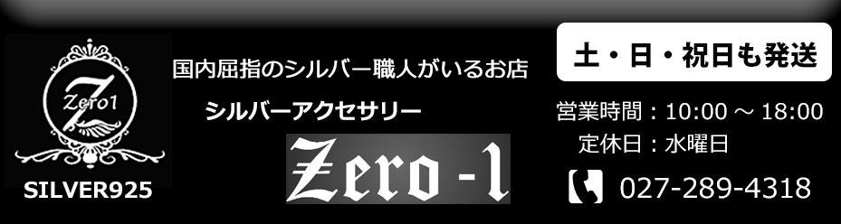 シルバーアクセサリー Zero-1