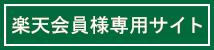 楽天会員様専用サイト
