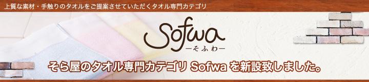 Sofwa