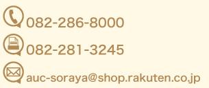 TEL:082-286-8000/FAX:082-281-3245/mail:auc-soraya@shop.rakuten.co.jp