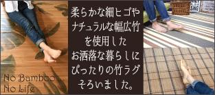 竹製ラグカーペット
