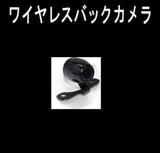 ワイヤレスバックカメラ