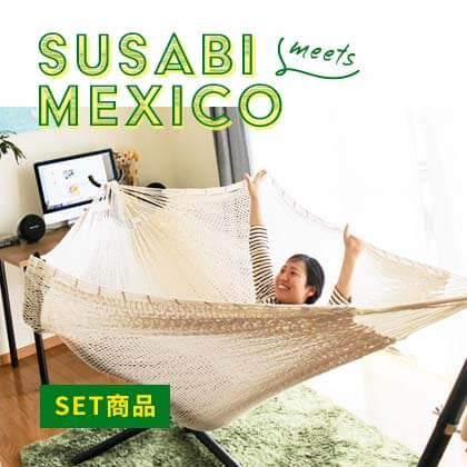 メキシコ製ダブルハンモック(L)スタンド付きセット