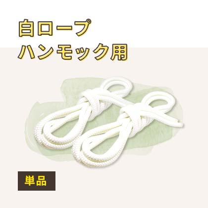 ハンモック用白ロープ