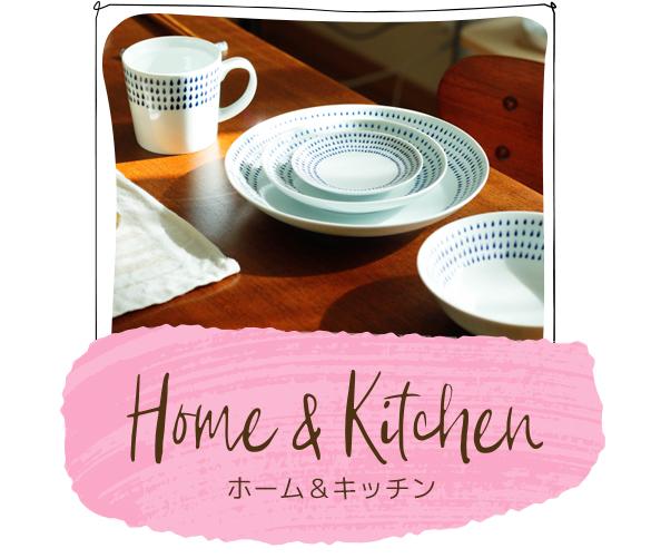 ホーム&キッチン一覧