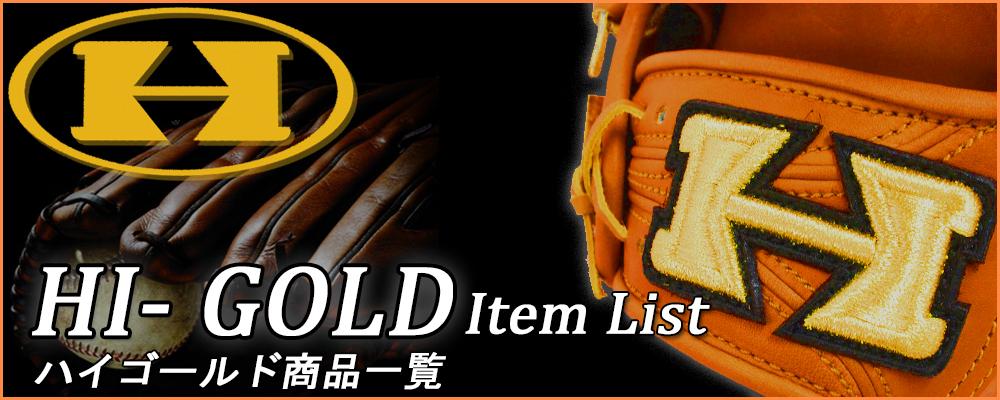 ハイゴールド HI-GOLD 商品一覧