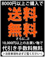 8,000円以上で送料無料