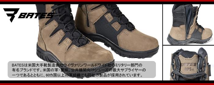 BATESは米国大手靴製造会社ウイヴァリンワールドワイド社のミリタリー部門の有名ブランドです。米国の軍・警察。公共機関向けシューズの最大サプライヤーの1つであるとともに、60カ国以上の軍組織でも同社の製品が採用されています。