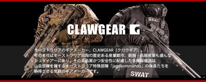 GLAWGEAR特集