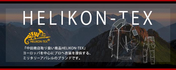 人気商品!!『中田商店取り扱い商品 HELIKON TEX』ヨーロッパを中心にプロへ衣料と装備を提供するミリタリーアパレルのブランドです。