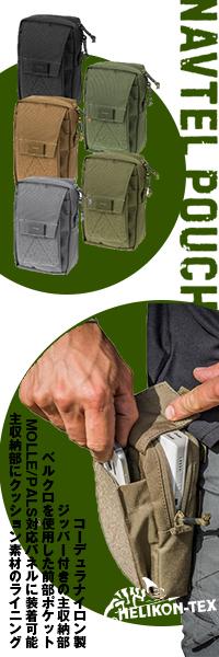 HELIKON-TEX(ヘリコンテックス) NAVTEL POUCH ナブテル ポーチ【中田商店】HT-53