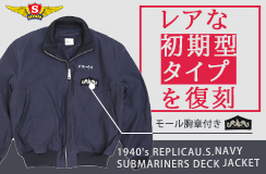 SESSLER(セスラ) 1940's REPLICA U.S.NAVY SUBMARINERS DECK JACKET サブマリーン ジャケット モール胸章付き 【中田商店】 A-2170-SB