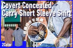 HELIKON-TEX(ヘリコンテックス) Covert Concealed Carry Short Sleeve Shirt カバート コンシールド キャリー 半袖 シャツ【中田商店】HT-54