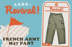 SESSLER(セスラ) フランス軍タイプ FRENCH ARMY M47 PANTS 【中田商店】 A-2231/2232
