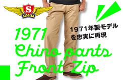 SESSLER(セスラ) 1971 チノパンツ フロントZip 【中田商店】A-509