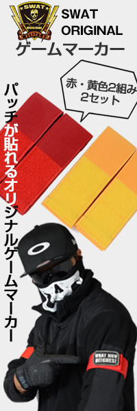 SWAT ORIGINAL(スワットオリジナル) ゲームマーカー 赤・黄 左右2セット 【レターパック360対応】