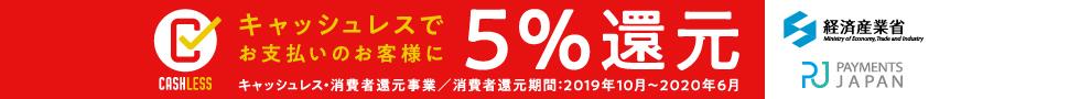 5%還元キャッシュレス