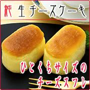 ひとくち純生チーズケーキ