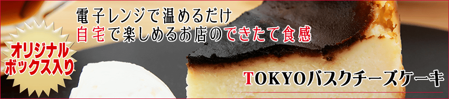 TOKYOバスクチーズケーキ