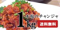 チャンジャ1kg