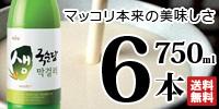 生マッコリ6本セット