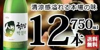生マッコリ12本セット