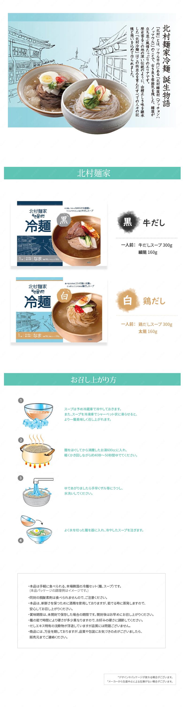 北村麺家 冷麺セット