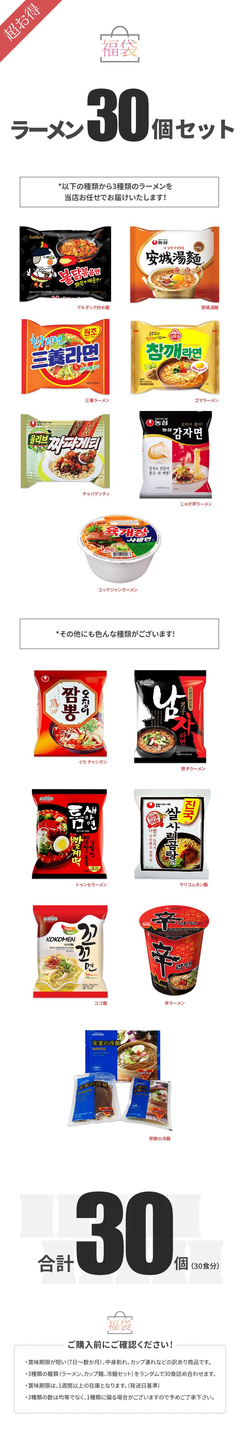 韓国ラーメン福袋