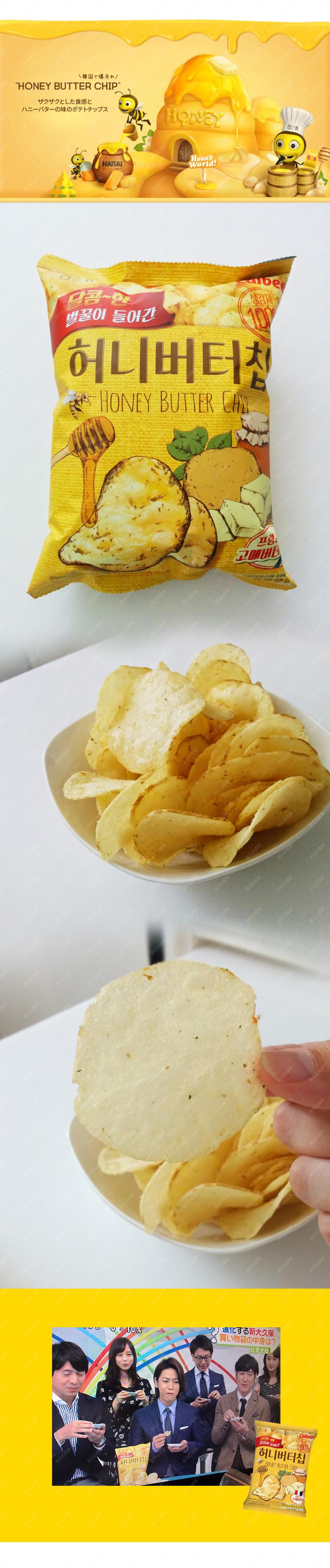 ハニーバターチップス