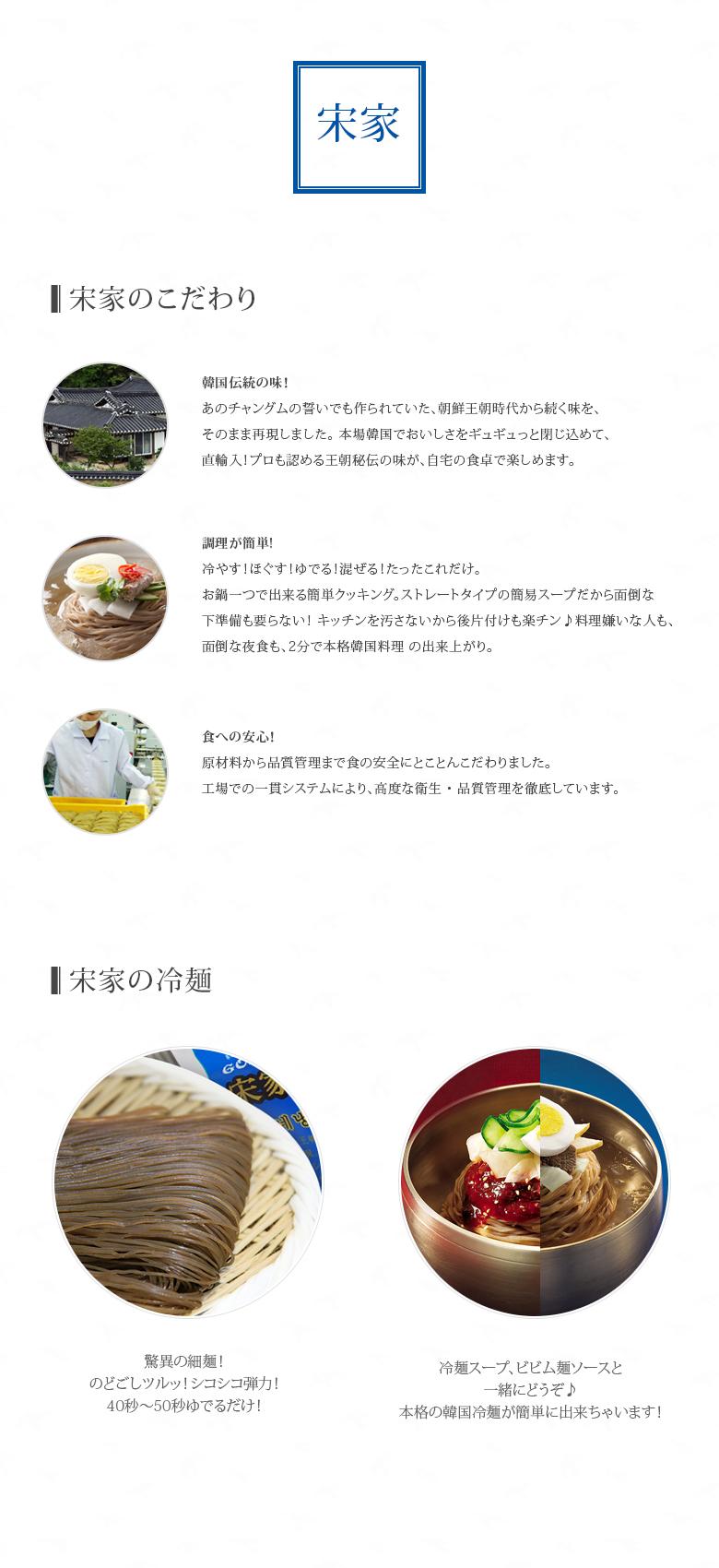 宋家 冷麺