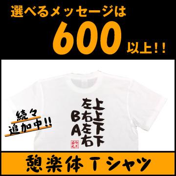 憩楽体語録Tシャツ